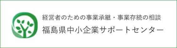 経営者のための事業承継・事業存続の相談 福島県中小企業サポートセンター
